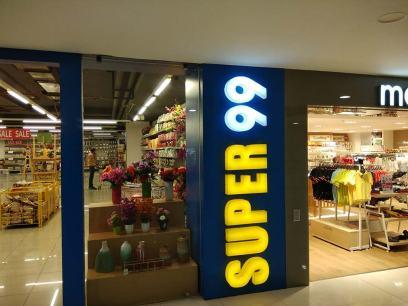 super 99 1
